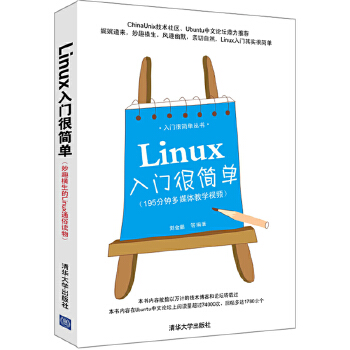 Linux入门很简单(pdf+txt+epub+azw3+mobi电子书在线阅读下载)