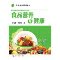 食品营养与健康(丁利君)