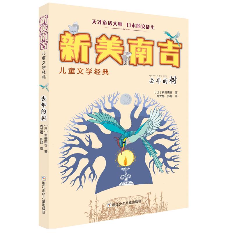 新美南吉儿童文学经典:去年的树 日本的安徒生、天才童话家作品集