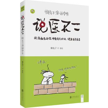 说医不二:懒兔子漫话中医 懒兔子 北京联合出版公司 9787550277724 【新华书店,品质保障.请放心购买!】