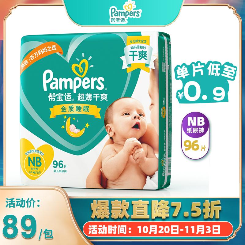 [当当自营]帮宝适 超薄干爽纸尿裤 初生型NB96片(适合0-5kg)大包装 尿不湿