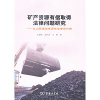 矿产资源有偿取得法律问题研究 ――以山西煤炭资源有偿使用为例