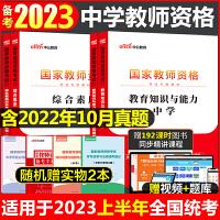 中学教师资格证考试用书2020全套8本 中公2020年中学教师资格证考试综合素质教育知识教材历年真题试卷 初中高中中职