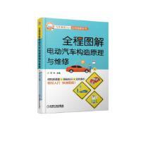【正版直发】全程图解电动汽车构造原理与维修 李伟 9787111618690 机械工业出版社
