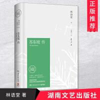 苏东坡传 湖南文艺出版社
