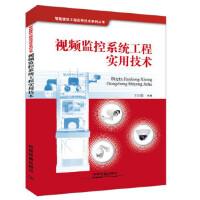 【正版新书直发】视频监控系统工程实用技术[中国]王公儒9787113239947中国铁道出版社