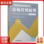 市场营销原理(第16版) [美]菲利普・科特勒(Philip Kotler) 加里・阿姆斯特朗 清华大学出版社9787