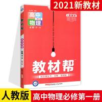 2021版高一新教材教材帮高中物理必修第一册人教版RJ高中物理教材解读必修第1册新高一物理高中物理必修1教材同步新教材课