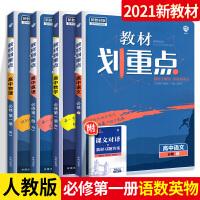 2021版教材划重点高中语文数学英语物理必修第一册 新教材人教版 高中语数英物必修1教材全面解读教