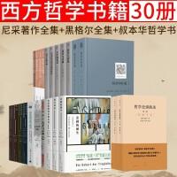 西方哲学书籍30册尼采四书悲剧的诞生查拉图斯特拉如是说权力意志快乐的科学尼采著作全集精神现象学小逻辑哲学史讲演录瓦格纳事