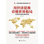 用经济思维看懂世界格局(电子书)