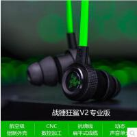 Razer/雷蛇 战锤狂鲨专业版V2耳麦音乐Pro游戏耳机入耳式耳塞