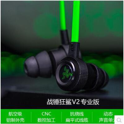 Razer/雷蛇 战锤狂鲨专业版V2耳麦音乐Pro游戏耳机入耳式耳塞 铝制机身 轻巧时尚 面条线 噪音隔离