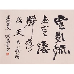 Y083何海霞书法