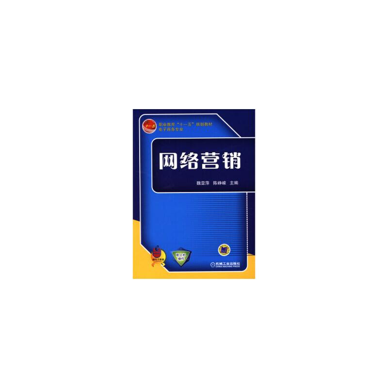 网络营销*9787111222040 魏亚萍,陈峥嵘 全新正版图书