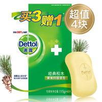 滴露抑菌香皂 经典松木115g*3块 多种香型可选 健康抑菌除菌 有效抑菌99.9% 呵护全家健康