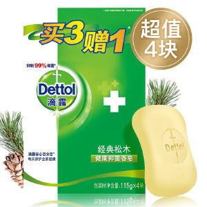 【限时满赠】滴露(Dettol)香皂 健康抑菌除菌 经典松木 115g*3块