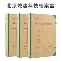 5cm北京城建盒科技盒文件管理收纳盒硬纸板盒上海城建档案盒5.5CM