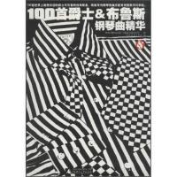 【二手书9成新】100首爵士&布鲁斯钢琴曲精华,[英国] Wise Publiscations,好好艺术工作室,广西师