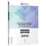 发展战略的成本与收益――经济发展过程中的优干预原理 付才辉 9787301298800 北京大学出版社