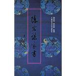 【新书店正版】陈宏谋家书郭志高,李达林 整理9787563324750广西师范大学出版社