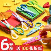 6把儿童剪刀安全手工套装塑料剪刀不伤手幼儿宝宝花边小号玩具幼儿园小学生剪纸专用便携式圆头省力美工剪刀