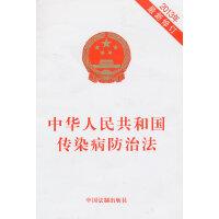 中华人民共和国传染病防治法(2013年最新修订)