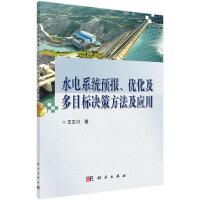 水电系统预报、优化及多目标决策方法及应用