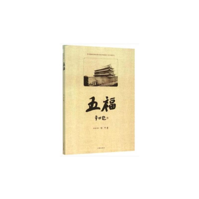 五福(纪念版)