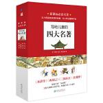 """写给儿童的四大名著(全4册)新课标必读名著 获台湾""""金鼎奖"""""""