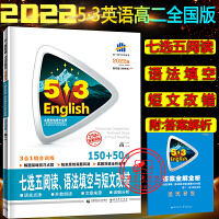 53高考高中英语3合1七选五阅读语法填空与短文改错高二150+50篇通用版2022新版曲一线高中英语专项突破系列