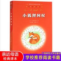 小狐狸阿权/经典童书阅读指导版