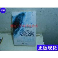 【二手旧书9成新】无量之网 /[美]布雷登 著,胡尧 译 华夏出版社