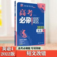 2021 高考必刷题英语4短文改错 高考英语专项训练辅导书 高三英语专题型强化练习册 高考英语一轮复习资料 高考英语专题