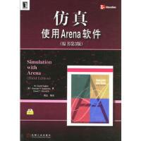 【二手原版9成新】 仿真使用Arena软件(原书第3版)(附CD-ROM光盘一张), (美)凯尔顿(Kelton,W.