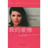 【正版现货】莫妮卡 莱温斯基自述:我的爱情 [英]安德鲁・莫顿 ,詹娟,严明 9787506330336 作家出版社