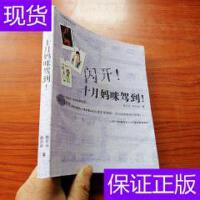 [二手旧书9成新]闪开十月妈咪驾到 /陈乐迎、陈乐丛 上海有喜实业