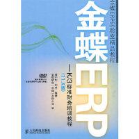 金蝶ERP-K/3标准财务培训教程(11 X版) 龚中华,何亮著 9787115208958 人民邮电出版社