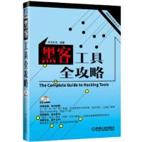 黑客工具全攻略 天河文化著 9787111499343 机械工业出版社