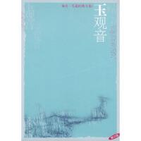 【二手书9成新】海岩长篇经典全集修订版:玉观音海岩9787503923357文化艺术出版社