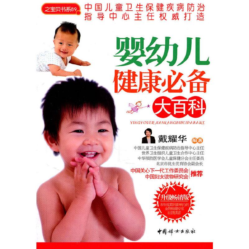 婴幼儿健康必备大百科(之宝贝书系89)