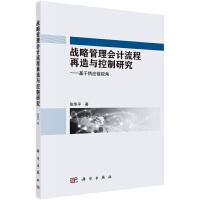 战略管理会计流程再造与控制研究――基于供应链视角