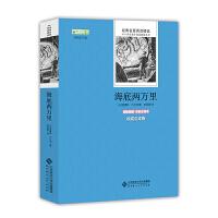 海底两万里(中小学语文新课标必读丛书)9800多名读者热评!