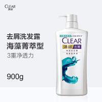 清扬 洗发水 海藻净透控油去屑 900g 无硅油 女士