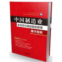 中国制造业全信息化精益智能管理操作细则 【正版书籍】