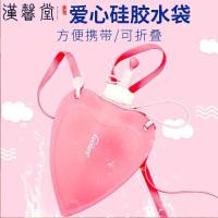 汉馨堂 硅胶水杯 韩国创意爱心儿童心形硅胶水壶可折叠运动户外防漏水壶便携水袋