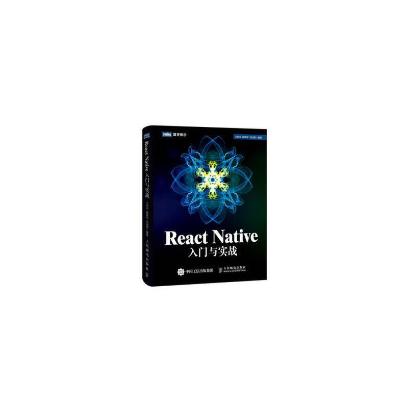 【二手旧书】React Native入门与实战 王利华  魏晓军  冯诚祺 人民邮电出版社