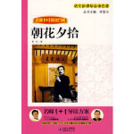 【新书店正品包邮】朝花夕拾 鲁迅 吉林出版集团有限责任公司 9787546303833