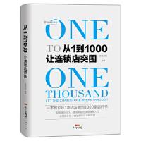 从1到1000:让连锁店突围 ・连锁问问 9787545457421 广东经济出版社有限公司