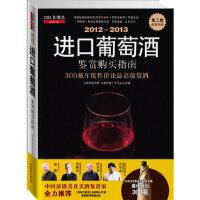 【新书店正版】2012-2013进口葡萄酒购买指南《美食与美酒》杂志社著9787550204195北京联合出版公司